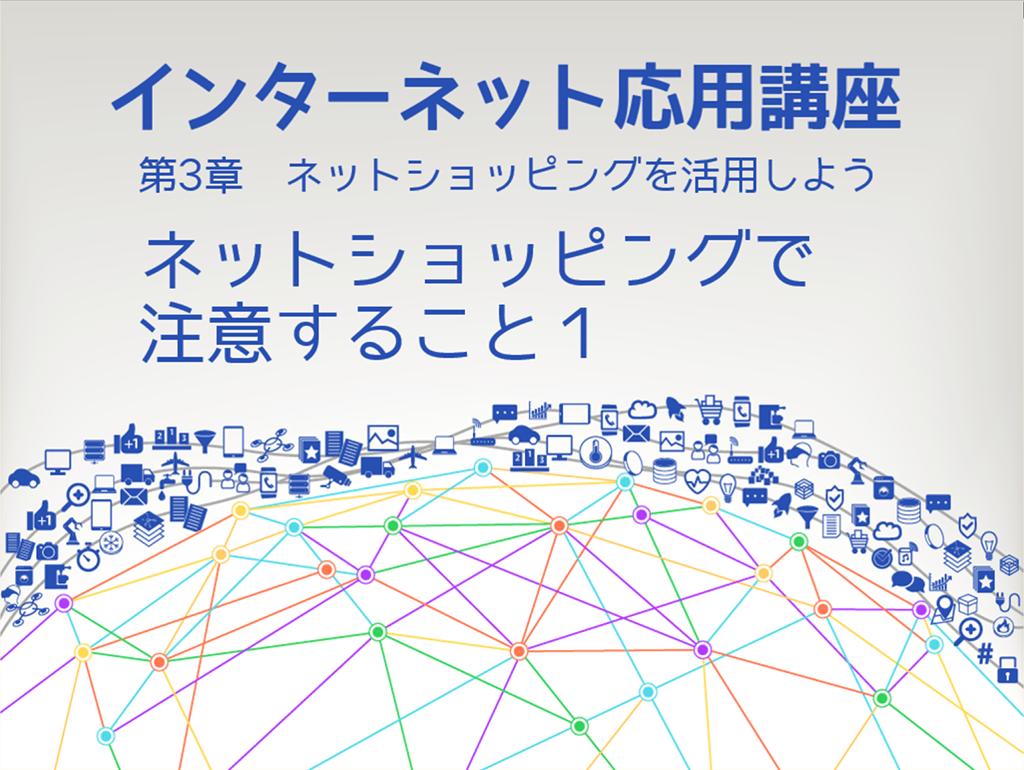 インターネット応用講座【Windows10】
